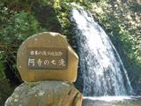 Atera Seven Falls