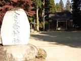 Aiki Shrine