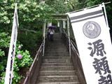 Grave of Minamoto no Yoritomo