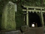 Zeniarai Benten Shrine