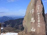 Mt.Jimba
